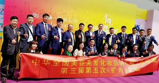 中华全国美容美发化妆品协会联盟